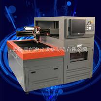 YAG固体激光切割机厂 YAG激光切割机价格