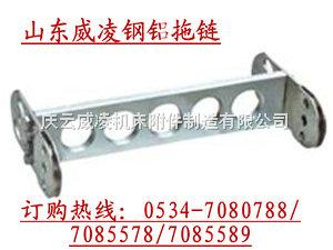 支撑板Ⅰ型钢铝拖链  载重型钢铝拖链