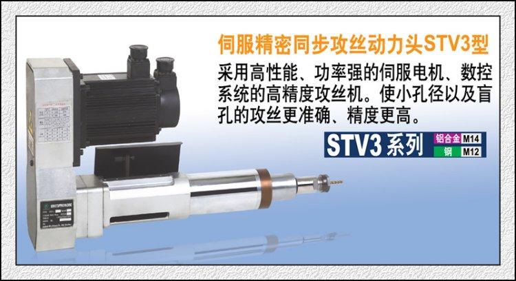 产品简介                               stv3系列伺服精密同步攻丝