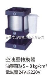 油压转换器空油压转换器油压转换气压 气压转换油压
