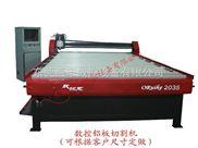 广西竞技宝铝板切割机,铝板切割机生产厂家