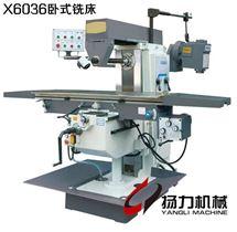 X6036铣床的参数图片/卧式铣床生产厂/的铣床型号选购