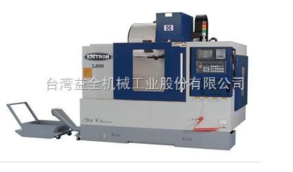 台湾益全立式加工中心 L800/L0A