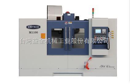 台湾益全立式加工中心 M1100/HM860A