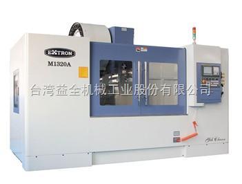 台湾益全立式加工中心 M1320A/M1600B