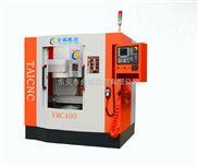 VMC-400-VMC-420L小型立式竞技宝cnc加工中心、竞技宝钻铣床,电脑锣厂