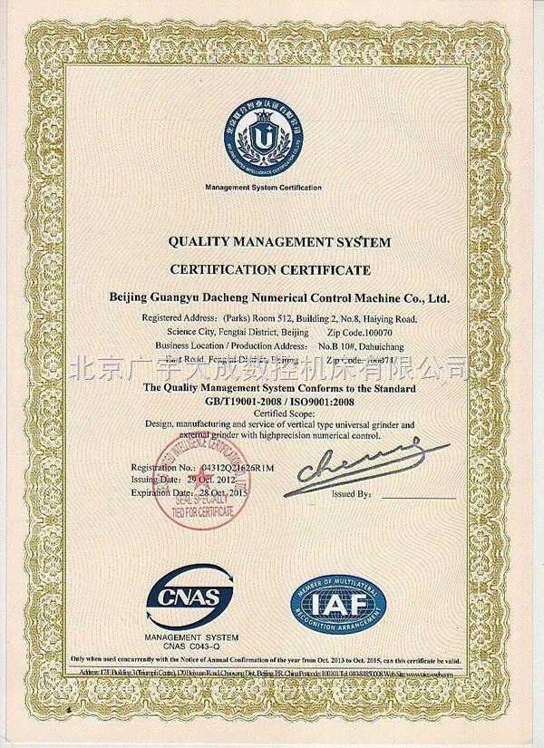 质量体系认证IS09001英文版