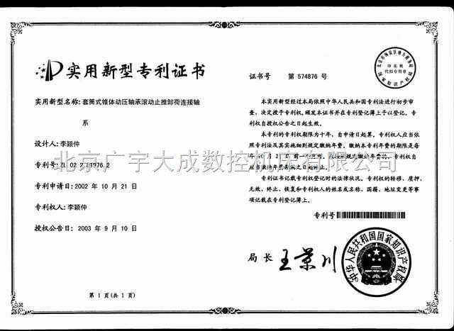产品证书5