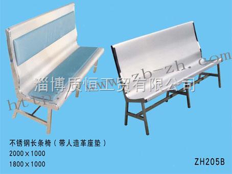 不锈钢长条椅(带可拆洗坐垫)ZH-205B