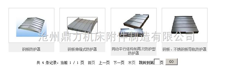 浙江钢板防护罩