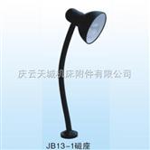天城JB15白炽工作灯-专业制造