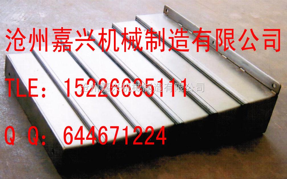 深圳盔甲式机床防护罩