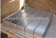 铣床不锈钢防护罩