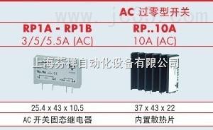 瑞士乐固态继电器 上海一级代理 RP和RS系列