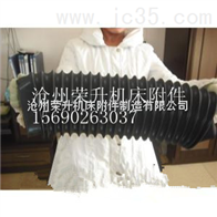 荣升专业制造耐高温丝杠防护罩  供应  欢迎您的订购
