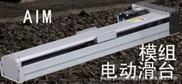 深圳电动滑台模组,欧规电动缸,日规电动缸,电动模组,传动模组