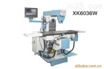 XK6036W数控卧式升降台铣床