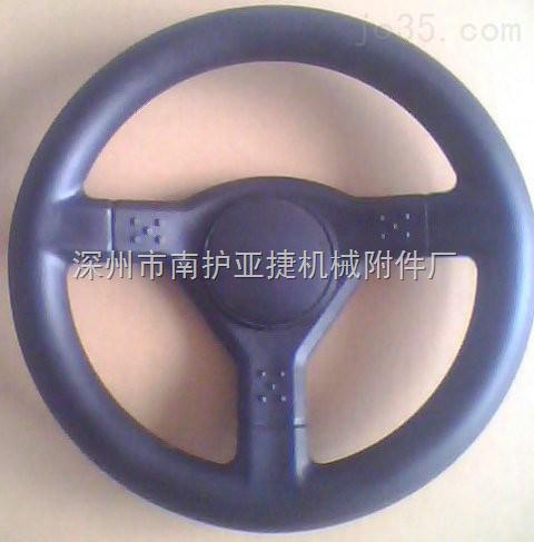 故供应20*260三筋塑胶方向盘,游乐场碰碰车方向盘