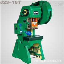 J23-16T冲床及冲床配件