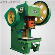 J21-125T冲床,125吨冲床