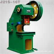 J21S-16 T冲床,16吨冲床