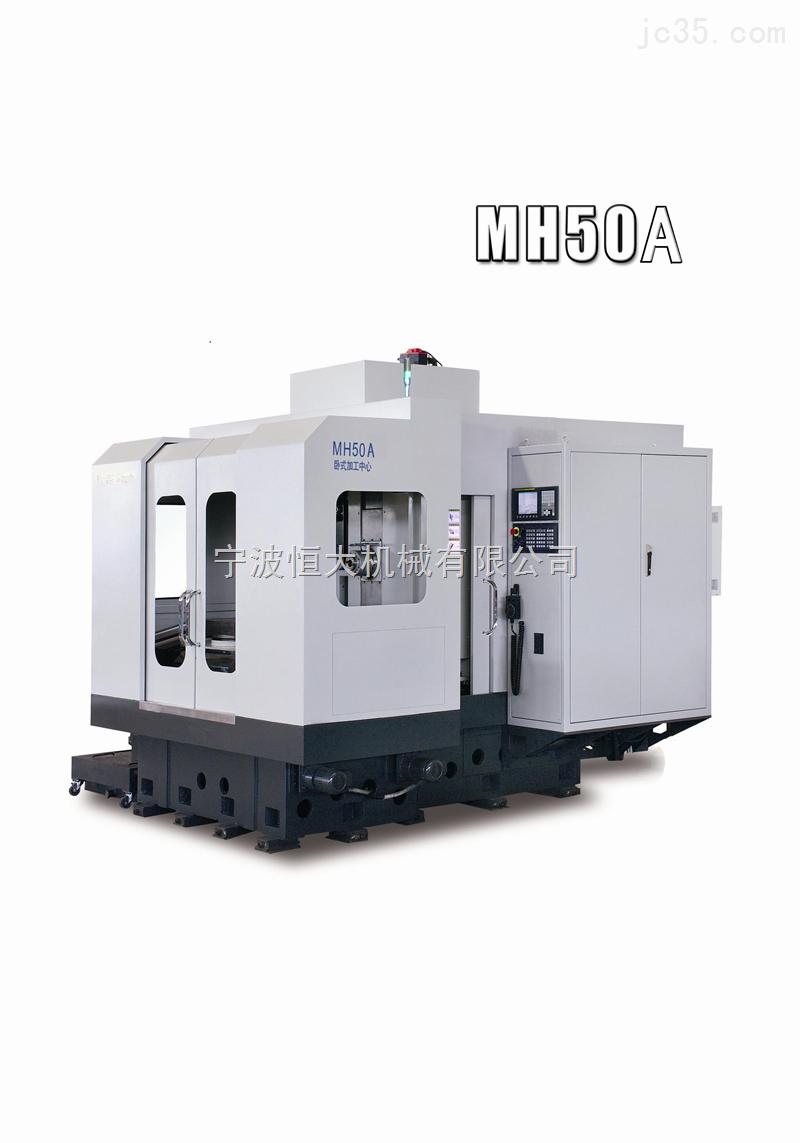 MH50 单工作台1°分度卧加