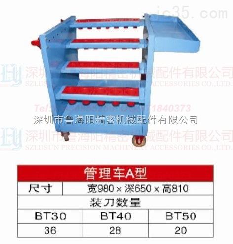 数控刀具管理车 A型BT刀具架 刀具工具车