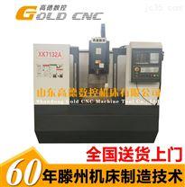 高德數控銑床機床XK7132數控銑床
