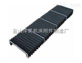 龙门铣床风琴导轨防护罩