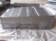 龙门铣床不锈钢板导轨防护罩  防铁屑钢板导轨防护罩