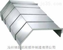 机床钢板防护罩
