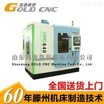 高德数控机床 VMC640产立式加工中心 CNC加工中心机床