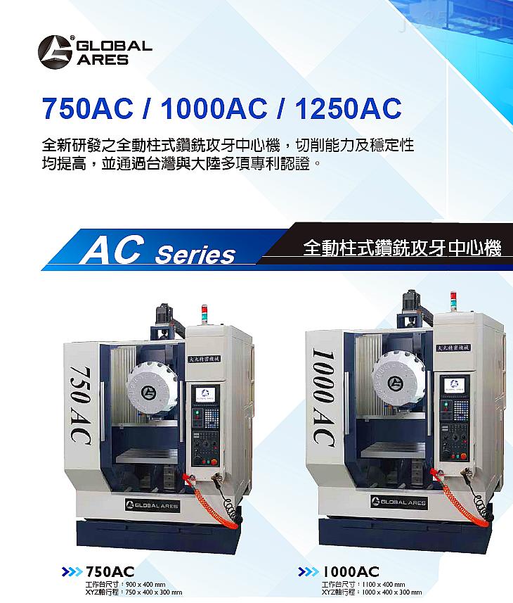 750 AC 数控高速钻铣攻牙中心机