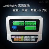 20公斤昆山巨天电子称秤厂家(零售)