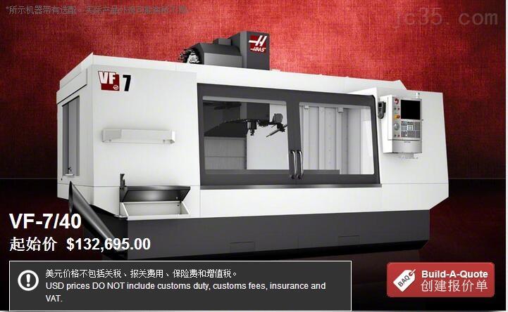 哈斯-VF-7 40 立式数控加工中心40-锥度标准产品
