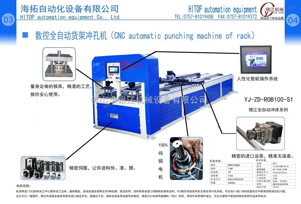全球销量红火锌钢护栏自动打孔机设备