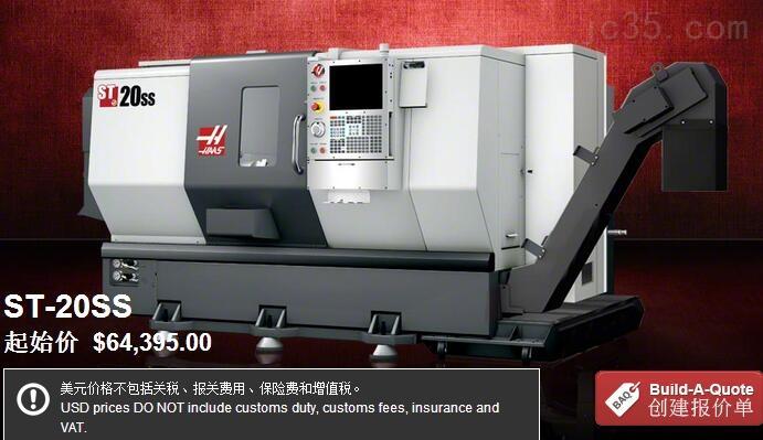 ST-20SS 数控车床高速加工中心