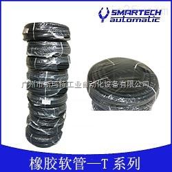 橡胶软管—T系列
