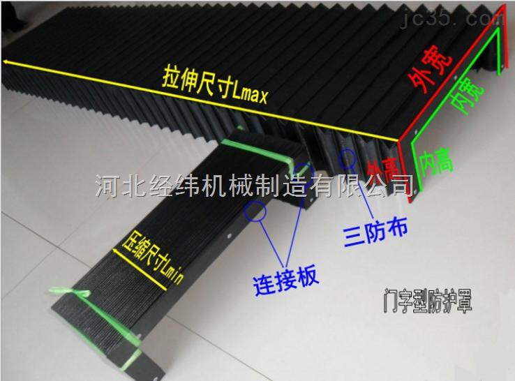 数控机械设备专用柔性风琴防护罩定制
