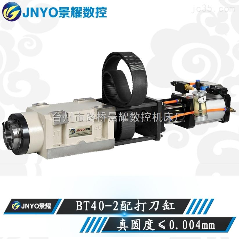动力头/镗铣动力头/BT40-2直连打刀缸动力头