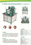 山东烟台市铝合金相框45度切角机