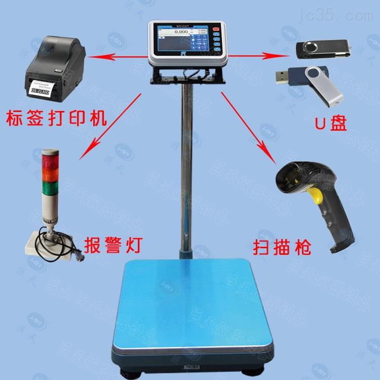 山东智能电子秤 山东带自动记录功能智能电子秤