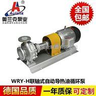 WRY-H系列(高扬程)联轴热油泵