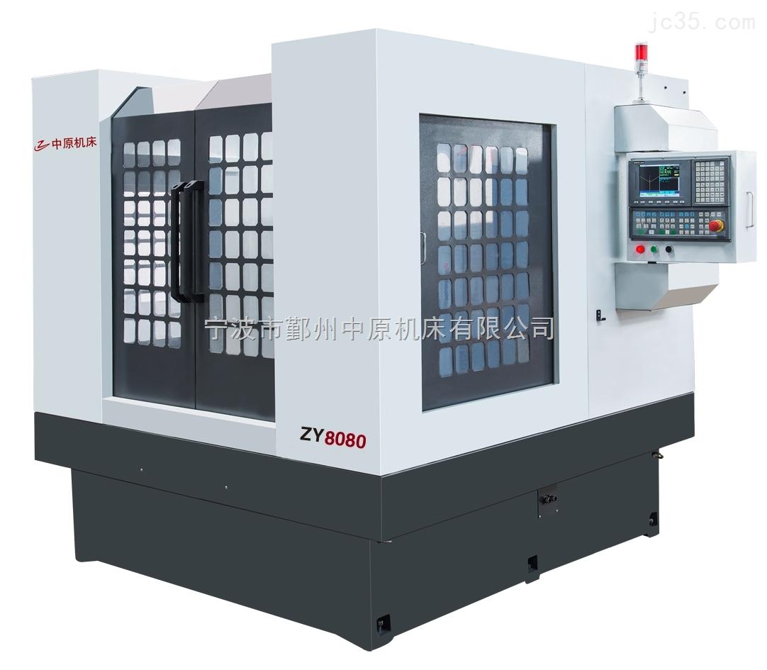 中原ZY8080高速雕铣机,精雕机