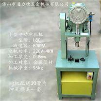 广东小型电动冲孔机 冲弧机