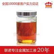联诺厂家供应硬膜防锈油 快干型 油膜干爽 防锈时间3-5年