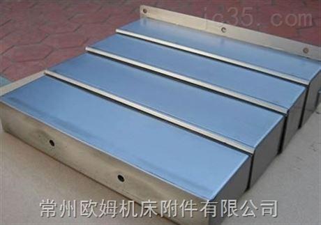 镗床钢板防护罩