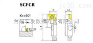 宏利锋 卡式刀座(SCFCR,SRSCR,SSSPR,STFCR等)