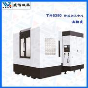 TH6380数控卧式加工中心