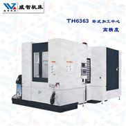 TH6363数控卧式加工中心